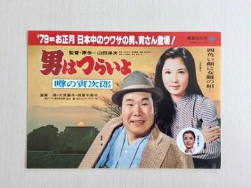 映画チラシ『男はつらいよ』22,噂の寅次郎!