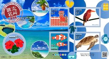 ふるさと切手・観光名所〈宮古島〉84円切手 カクレクマノミ シーサー