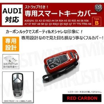 超LED】アウディ 専用スマートキー カバー TypeB ストラップ付 レッドカーボン