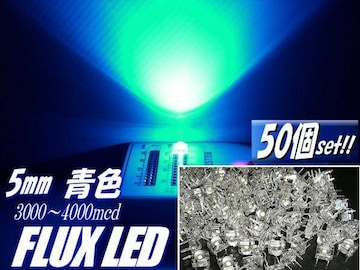 5mmFLUXLED青色50個/自作基盤電球