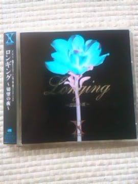 X Japan  Longing〜切望の夜〜