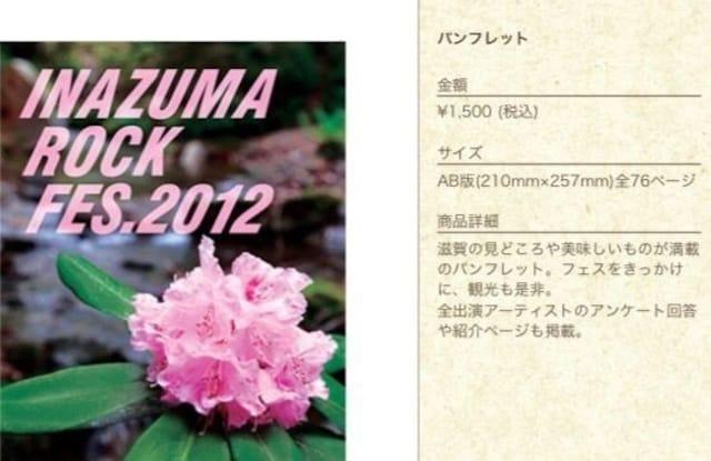 イナズマロックフェス☆2012☆パンフレット  < タレントグッズの