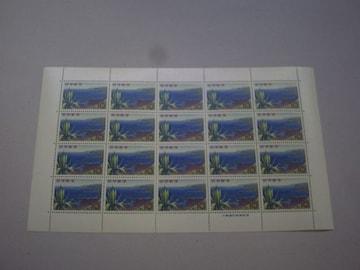 【未使用】国定公園切手 日南海岸 1シート