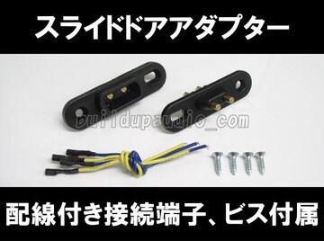 【送料無料】スライドドア用アダプター ドアロック接点
