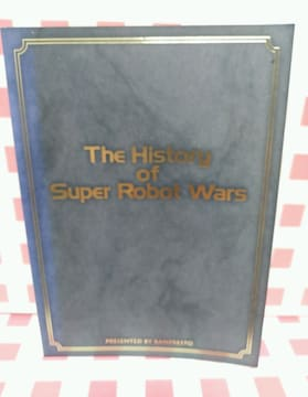 The  History  of  Super  Robot  Wars