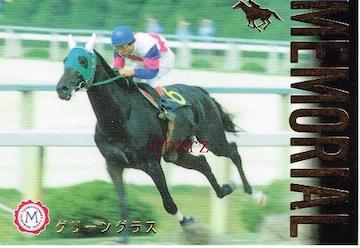 グリーングラス MEMORIALブローアップカードM3 競馬