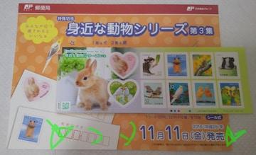 日本郵便☆身近な動物シリーズ第3集 切手1シート☆820円分☆新品