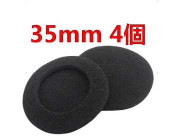 ヘッドホン交換用イヤーパッド直径35mm 黒 4個入