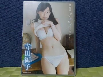 ★寺田御子★彼女はアンドロイド★中古DVD
