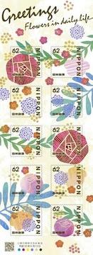 平成30年グリーティング ライフ・花 62円切手