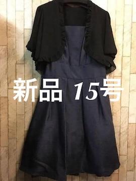 新品☆15号♪紺色のパーティワンピース♪黒系ボレロ付☆ss797