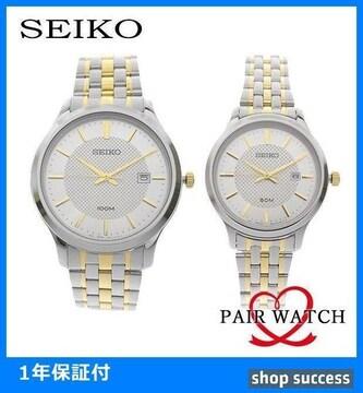 新品 即買い■【ペア2本組】セイコー腕時計 SUR295P1 SUR647P1