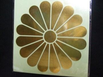 綺麗な菊紋切り文字ステッカー直径約10cm御紋章ご紋代紋/火