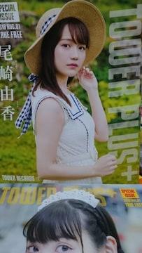 ■尾崎由香■けものブレンズ サーバルキャット役 tower+ Aug.01