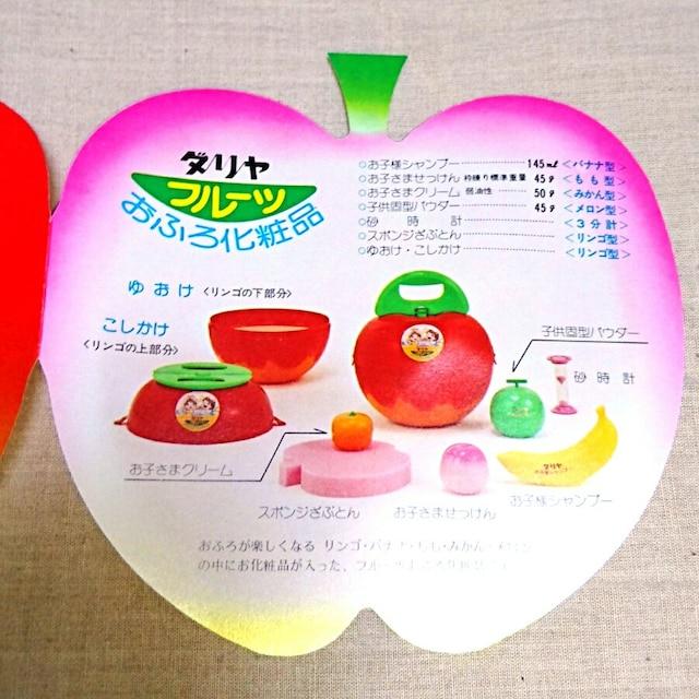 ダリヤ フルーツ おふろ 化粧品りんごちゃん 風呂 おもちゃ 昭和