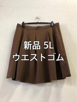 新品☆5Lカットソー茶系フレアスカート ☆d331
