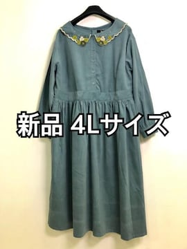 新品☆4L♪刺しゅうコーデュロイのロマンティックワンピ☆f107