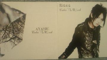激レア☆彩冷える/Cubic'「L/R」ock1万枚限定盤/CD+DVD/ポストカード付