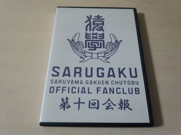 FUNKY MONKEY BABYS DVD「猿學 SARUGAKU第十回会報」ファンモン