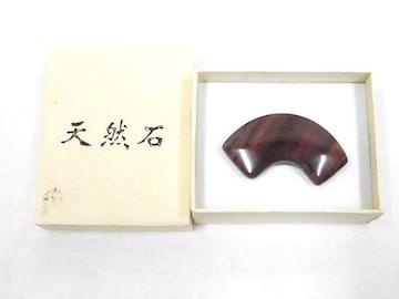 送料無料 わけあり品 天然石の帯留め 末広 11 赤褐色 新品
