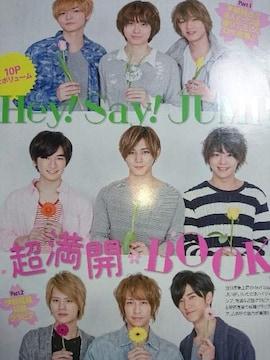 Hey!Say!JUMP★2016年4/16〜4/22号★ザテレビジョン