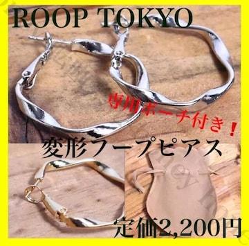 定価2200円●ROOP TOKYO●ミニ巾着付き●変形フープピアス●