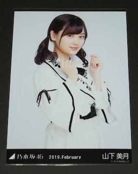 乃木坂46 山下美月 生写真1枚 2019.February