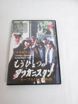 -d-.[もうひとつのアフガニスタン カーブル日記 1985年]DVD