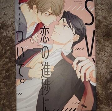 SV、恋の進捗について。 中田アキラ