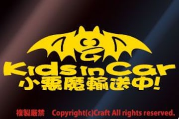 Kids in Car 小悪魔輸送中!/ステッカー(黄/キッズインカー