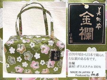 かわいい 小さな金襴バック 草色 日本製 新品