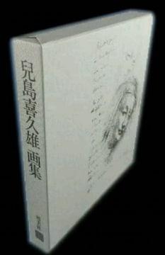兒島喜久雄画集 限定50 用美社 定価4万円 1987 貴重です。