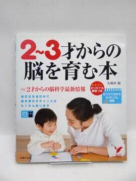 2003 2〜3才からの脳を育む本
