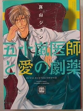五十嵐医師と愛の劇薬/真山ジュン