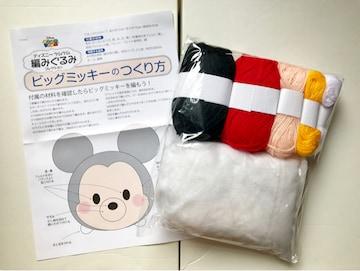 ディズニー ツムツム 編みぐるみコレクション (ビッグミッキー)