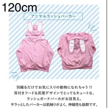 【新品】キッズ アニマル パーカー  120cm