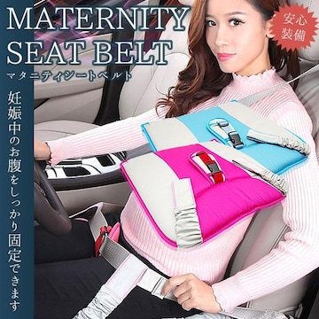 �溺 簡単装着 妊婦のお腹を守ります マタニティシートベルト PK