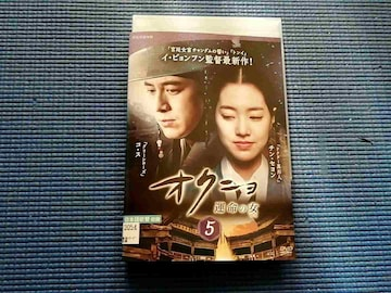 DVD オクニョ 運命の女(ひと) 5巻