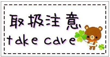 ■ベア「取扱注意」take care♪3種24枚☆