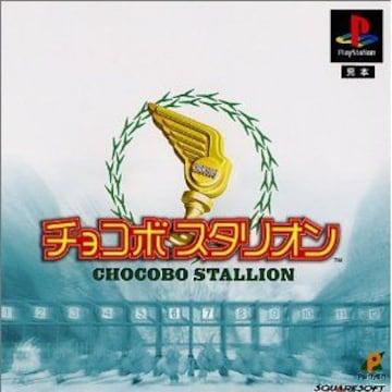 チョコボスタリオン☆FFシリーズのマスコットキャラ♪即決