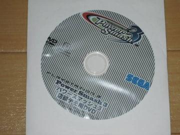 DVD★パワースマッシュ3 店頭用