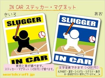 ☆ IN CARステッカー野球バッターバージョン☆車 シール