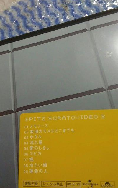 送料込・スピッツ/ソラトビデオ3 < タレントグッズの