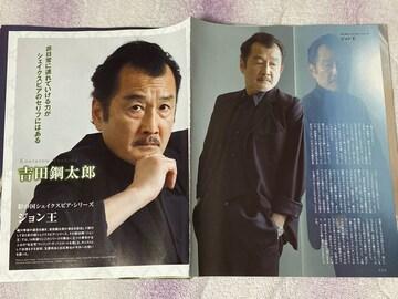 吉田鋼太郎 STAGE SQUARE vol.44 ステージスクエア 切り抜き 4P
