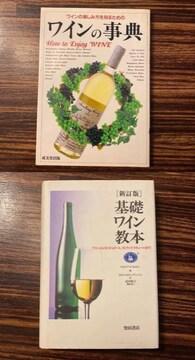ワイン本 2冊