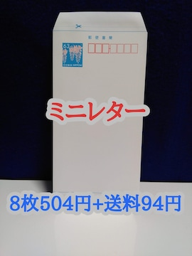 ミニレター(郵便書簡)8枚504円+送料94円