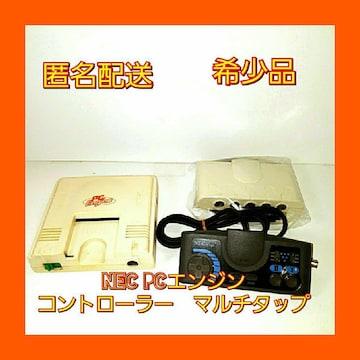 (匿名配送)NEC PCエンジン 本体 マルチタップ コントローラー