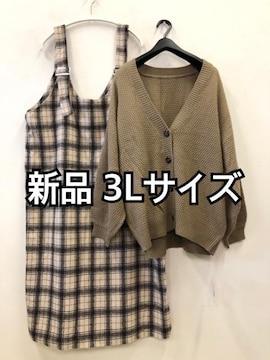 新品☆3L♪ベージュ系カーディガン&起毛ジャンパースカートh256