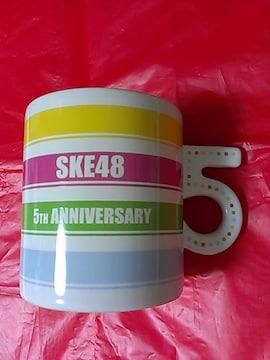 SKE48 5周年記念 マグカップ 新品