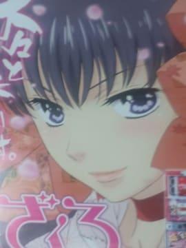 【パチスロ おとめ妖怪ざくろ】非売品プロモーションポスター